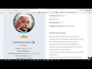 Работа на немецком сайте JUGL. net с реальным заработком