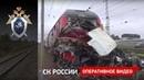 Столкновение поезда с автобусом