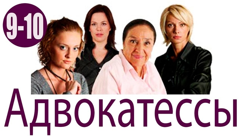 Детектив Адвокатессы 9,10 серия (2010) / Фильм №8 - Подсудимые сядут наверняка