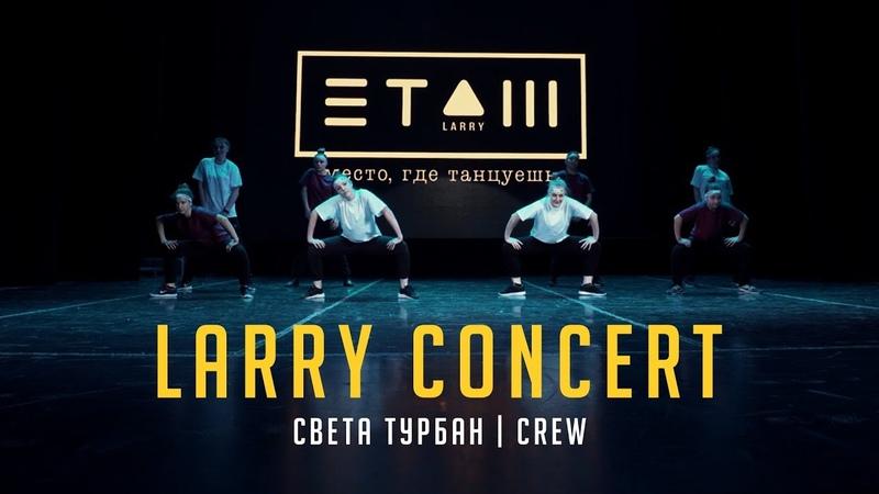 Света Турбан   Crew   Larry concert 2018