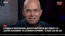Взрывы в Ичне даление на NEWSONE и другие темы Обсуждаем с Вадимом Ярошенко 12 10 18