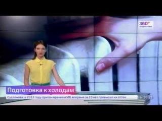 Новости Балашихи на телеканале 360° Подмосковье 22.07.2014