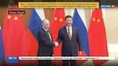 Новости на Россия 24 Один пояс один путь Пекин считает Москву ключевым партнером