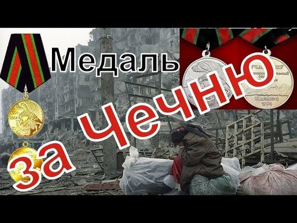 Медалька за Чечню