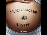 Ёлка - Грею Счастье (cover by YA. TANYA) AUDIO