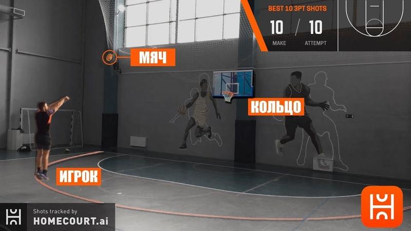 Как улучшить бросок в баскетболе? Это лучшее что можно было придумать! Homecourt basketball