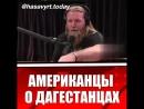 🔴Американцы о ДАГЕСТАНЦАХ MDK DAGESTAN