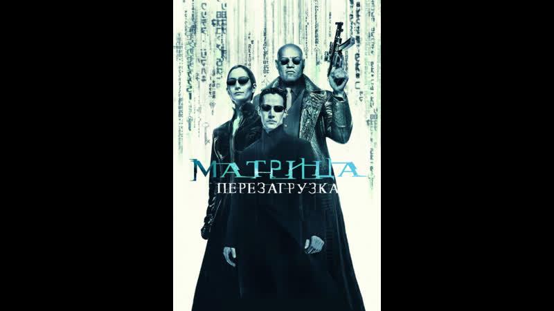 Матрица 2: Перезагрузка (2003) / Русский ТопТрейлер 2003