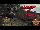Стрим по игре Total War Rome II - Рим.Цезарь в Галлии.Легенда.3