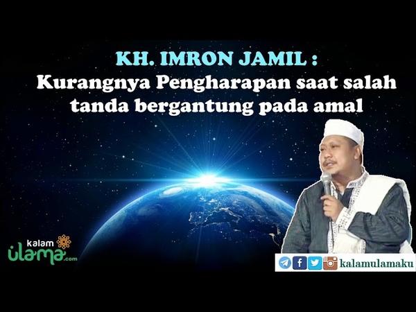 KH Imron Jamil Kurangnya Penghargaan Saat Salah, Tanda Bergantung pada Amal Hikam 2