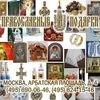 Церковная лавка - православные подарки