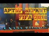 Артур Беркут Fifa 24.06.2018)