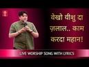 Vekho Yeshu Da Jalal ! Live Worship Song
