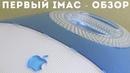 Первый iMac 1998г спустя 20 лет