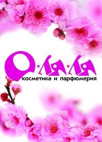 О-ля-ля. Косметика и парфюмерия.  8bb76151039fc