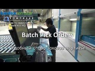 Автоматизированные склады KARDEX увеличение скорости отбора и комплектования заказа на 800%