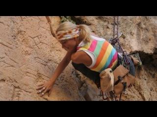 «Скалолазка и последний из седьмой колыбели» (2007): Трейлер №2 / http://www.kinopoisk.ru/film/279235/