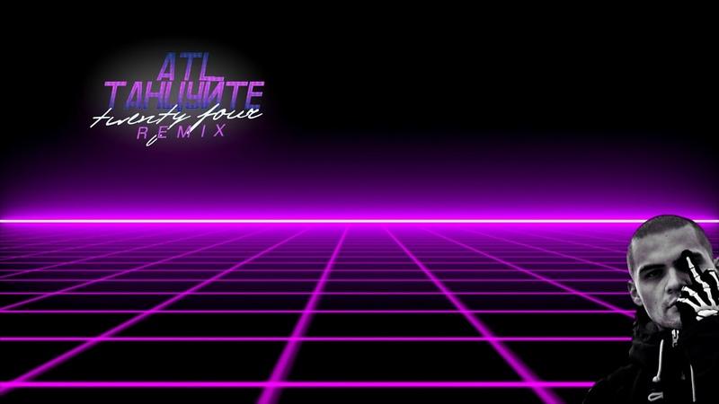 ATL - Танцуйте (Twenty Four Retrowave Remix)
