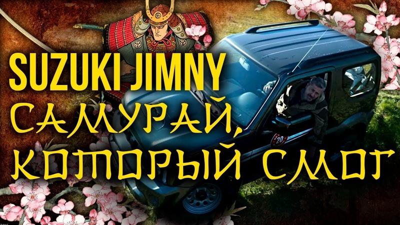 Suzuki Jimny Сузуки Джимни – последний самурай | Японские автомобили | Зенкевич Про автомобили