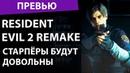 Resident Evil 2 Remake. Старпёры будут довольны. Превью