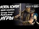 Mortal Kombat Arcade Kollection I Смотр всеми любимой игры