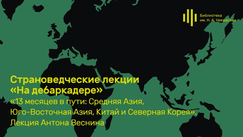 «13 месяцев в пути: Средняя Азия, Юго-Восточная Азия, Китай и Северная Корея». Лекция Антона Веснина