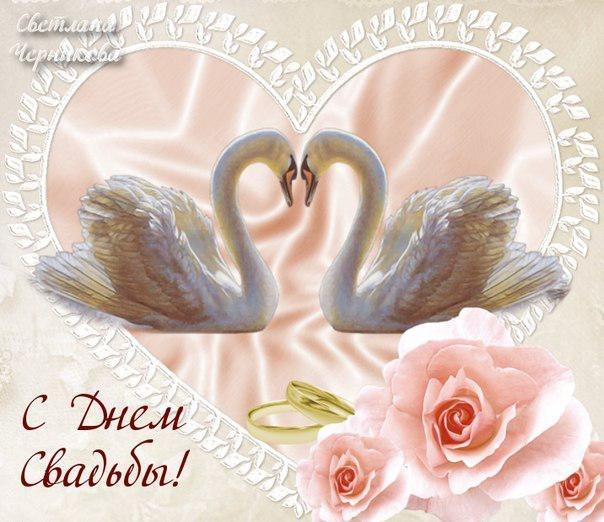 поздравления с днем свадьбы открытки и картинки