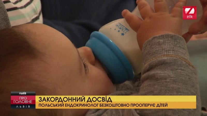 Польський ендокринолог безкоштовно прооперує дітей