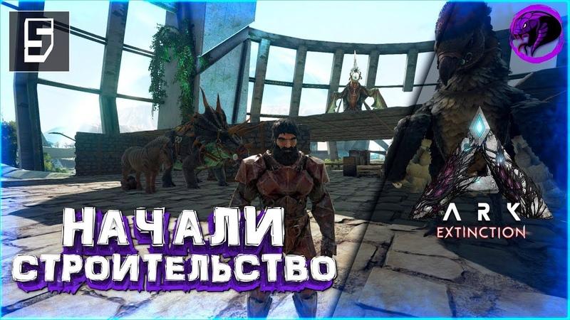 ARK Extinction 5 ОГРОМНЫЙ ДОМ ДЛЯ ВСЕХ