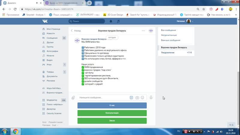 Чат-бот с кнопками быстрого ответа Вконтакте (пример как работает) промокод в описании