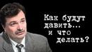 Как будут давить... и что делать? Юрий Болдырев