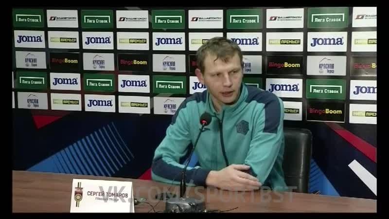 Сергей Томаров: Претензий по самоотдаче к команде нет!