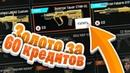 Золотые пушки за 60 кредитов!! Варфейс в 2019 радует!!