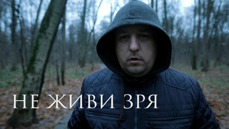 Не живи зря - Гаяр Нуриманов