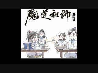 CD Drama [Mo Dao Zu Shi-2] экстра