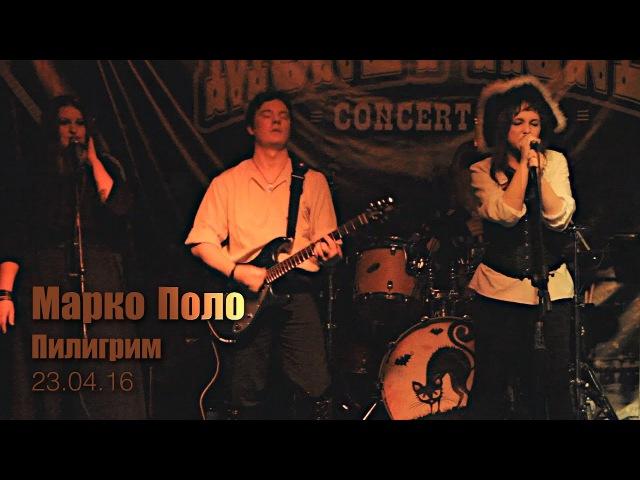 Марко Поло - Пилигрим (Money Honey 23.04.2016)