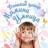 """Детский Центр Развития """" Мамина Умница"""" г.Чехов"""