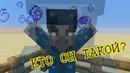 Крайности Minecraft: ТАЙНЫЙ МОБ - ИЛЛЮЗИОНИСТ