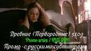 Древние Первородные 5 сезон 9 серия - Промо с русскими субтитрами The Original 5x09 Promo