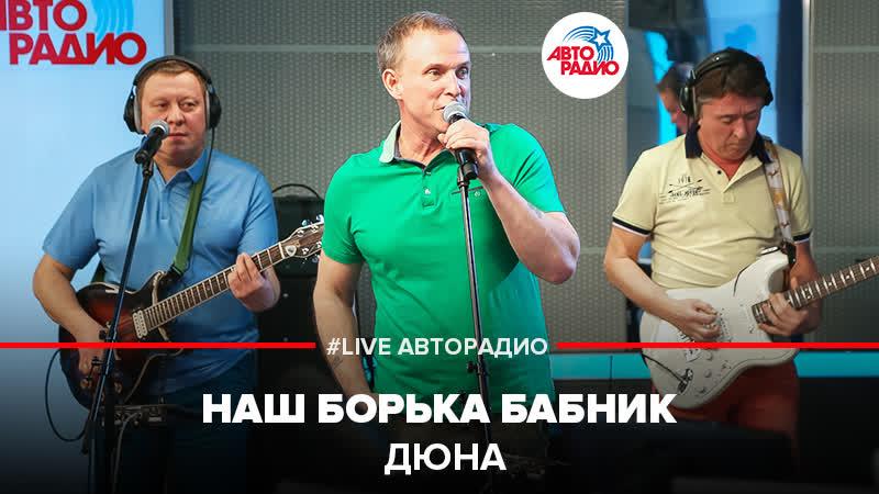 🅰️ Дюна - Наш Борька Бабник(LIVE Авторадио)