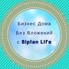 Бизнес Дома Без Вложений с Biplan Life