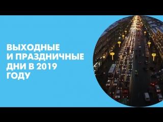 В какие дни россияне будут отдыхать в 2019 году