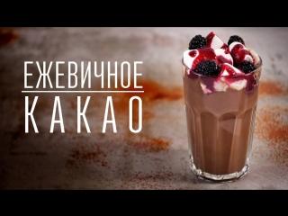 Какао с ежевичным сиропом Cheers! | Напитки