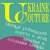 Ukraine Couture- Портал о создании одежды и моде