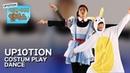업텐션 UP10TION - 블루로즈 Blue Rose 4K 이상한 나라의 앨리스 코스프레 댄스