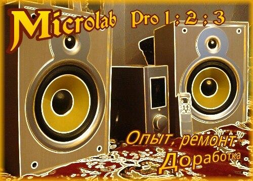 MICROLAB PRO1/PRO2/PRO3 в