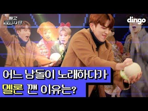 어느 남돌이 노래하다 멜론 깬 이유는 에이티즈 (ATEEZ) - Fantastic baby | 딩고노래자랑