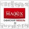 МАРКС Офисная мебель