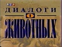 Диалоги о животных (РТР, 10.05.1999) Новая Гвинея