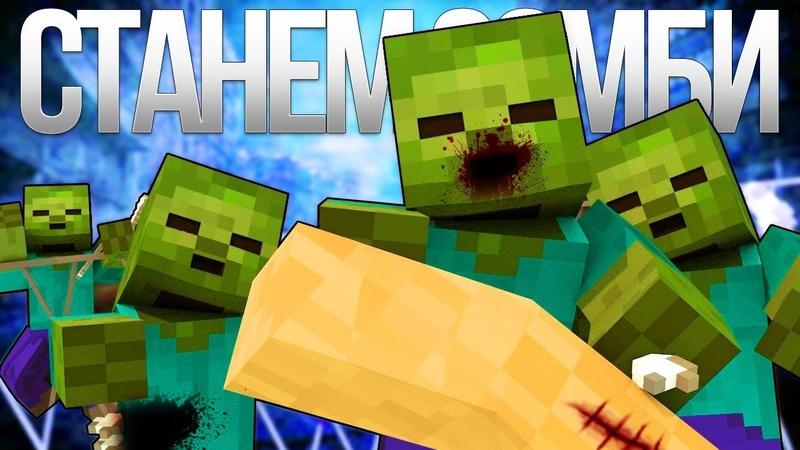 СТАНЕМ ЗОМБИ - Майнкрафт Рэп Клип (На Русском) | Zombie Apocalypse Minecraft Parody Song Animation